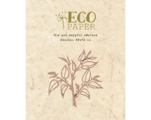 """Ножи для вырубки """"Ветви"""" от EcoPaper"""
