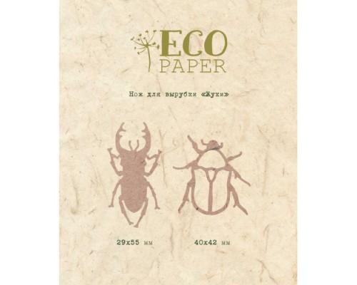 """Ножи для вырубки """"Жуки"""" от EcoPaper"""