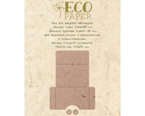 """Ножи для вырубки """"Конверт"""" от EcoPaper"""