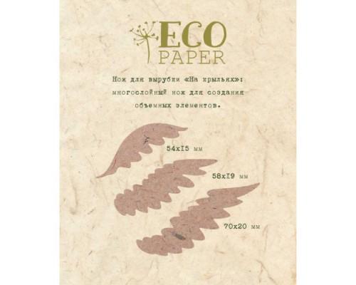 """Ножи для вырубки """"На крыльях"""" от EcoPaper"""
