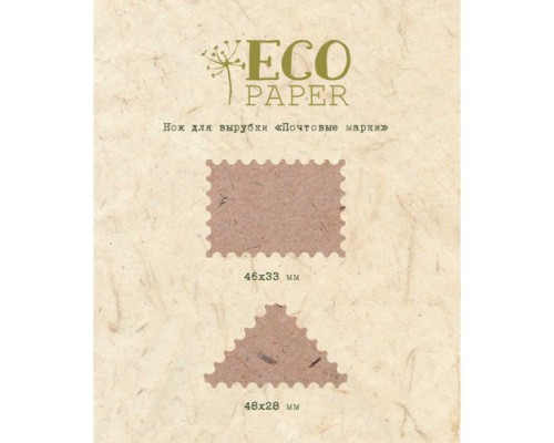 """Ножи для вырубки """"Почтовые марки"""" от EcoPaper"""