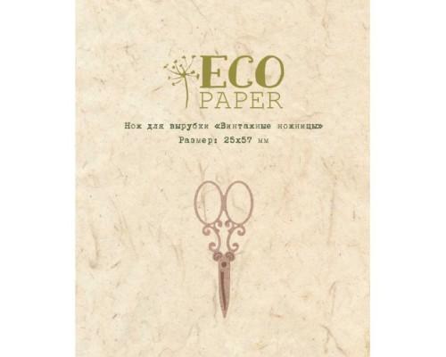 """Ножи для вырубки """"Винтажные ножницы"""" от EcoPaper"""