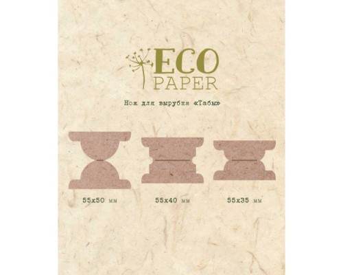 """Ножи для вырубки """"Табы"""" от EcoPaper"""