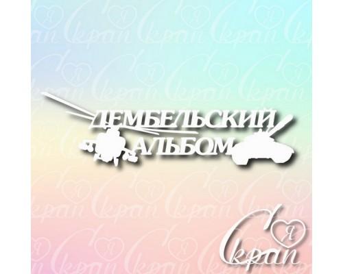 """Чипборд """"Дембельский альбом"""", Скрапля"""