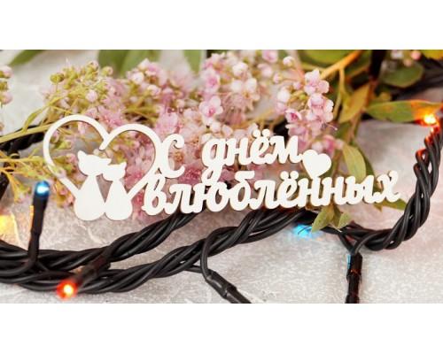 """Чипборд """"С днем влюбленных"""", Скрапля"""