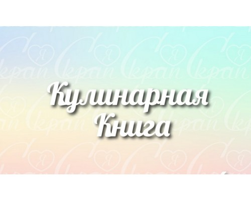 "Чипборд ""Кулинарная книга 1"". Скрапля"