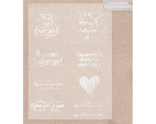 """Калька декоративная с тиснением """"История нашей любви"""", 29,7х21 см, 1 лист, Артузор"""