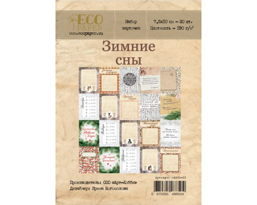 """Набор карточек """"Зимние сны"""" ECO paper"""