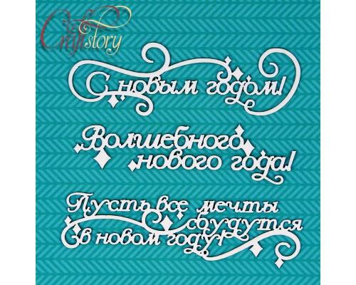 """Чипборд """"С Новым Годом"""" CraftStory"""