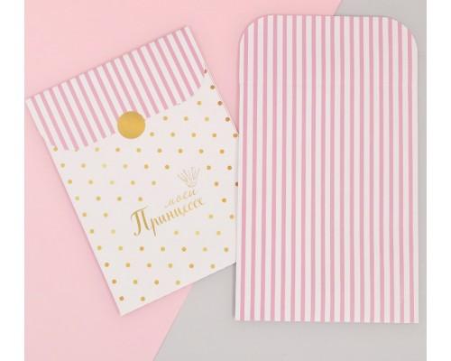 """Подарочный конвертик """"Моей принцессе"""" 13х16,9 см, 1 шт"""