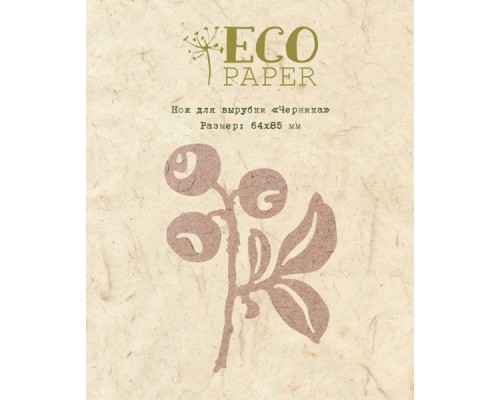 "Нож для вырубки ""Черника"" от EcoPaper"