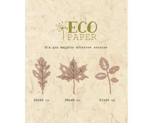 """Нож для вырубки """"Осенние листья"""" от EcoPaper"""