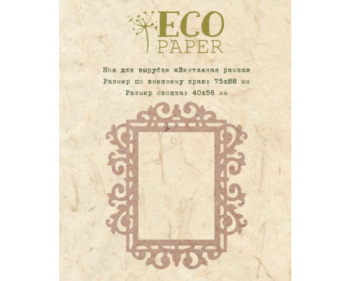 """Нож для вырубки """"Винтажная рамка"""" от EcoPaper"""