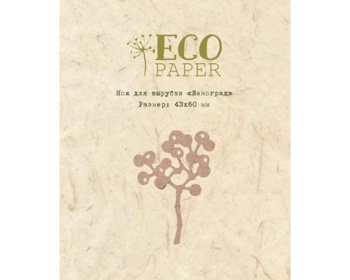 """Нож для вырубки """"Виноград"""" от EcoPaper"""
