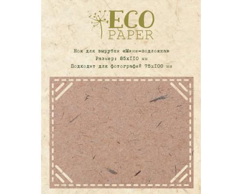 "Нож для вырубки ""Мини-подложка"" от EcoPaper"