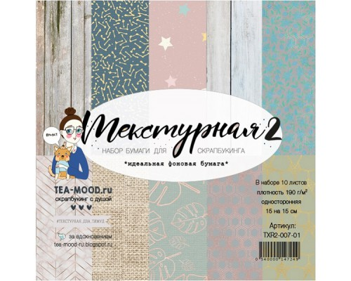 "Набор бумаги ""Текстурная2"" 15*15 Tea-mood"