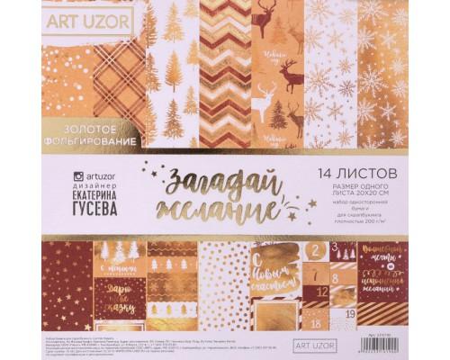 Набор бумаги с фольгированием «Загадай желание», 20 х 20 см, 200 г/м