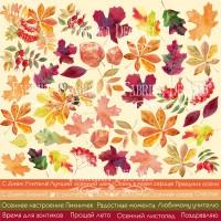 """Набор картинок для вырезания. Набор """"Autumn"""" RUS Фабрика Декору"""