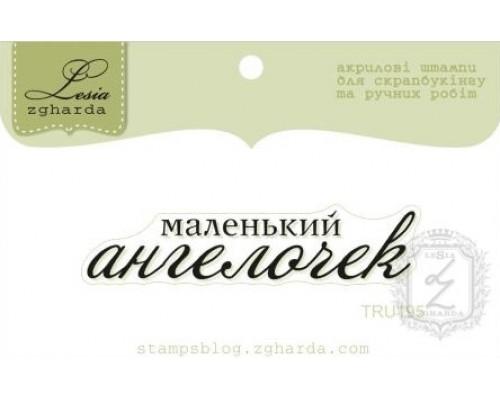 "Штампы ""Маленький ангелочек"" , Lesia Zgharda"