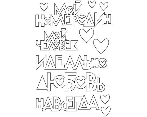 """Деревянный чипборд """"Мой номер один"""" April"""