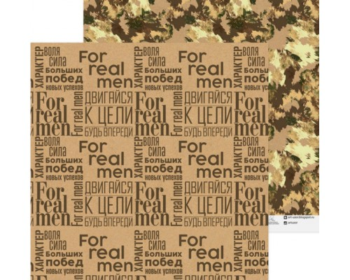 "Бумага двусторонняя ""For real Men"" 30.5 x 30.5 см Артузор"