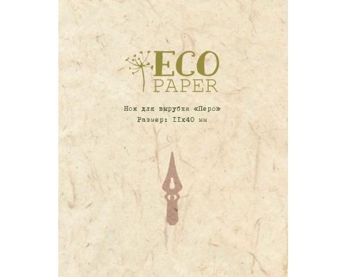"""Нож для вырубки """"Перо"""" от EcoPaper"""