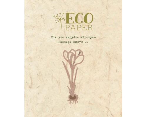 """Нож для вырубки """"Крокус"""" от EcoPaper"""