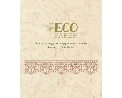 "Нож для вырубки ""Кружевная лента"" от EcoPaper"