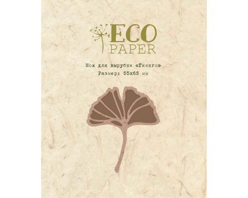 """Нож для вырубки """"Гинкго"""" от EcoPaper"""