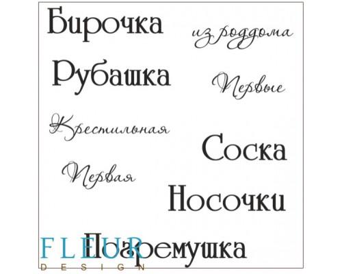 """Набор штампов """"Бирочка"""" FLEUR-design"""