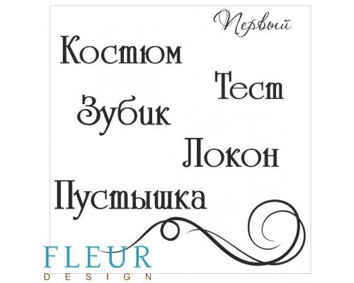 """Набор штампов """"Зубик, локон"""" FLEUR-design"""