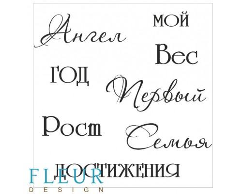 """Набор штампов """"Ангел"""" FLEUR-design"""