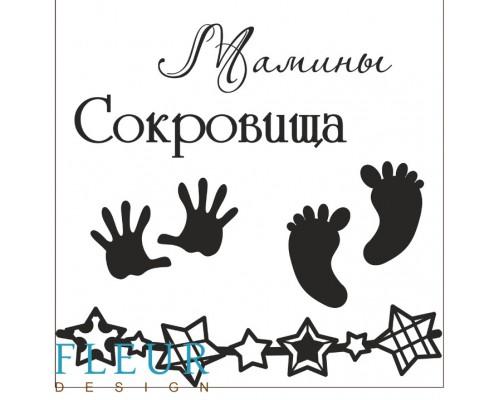 """Набор штампов """"Мамины Сокровища"""" FLEUR-design"""