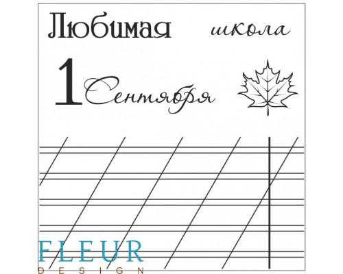 "Набор штампов ""Любимая школа"" FLEUR-design"