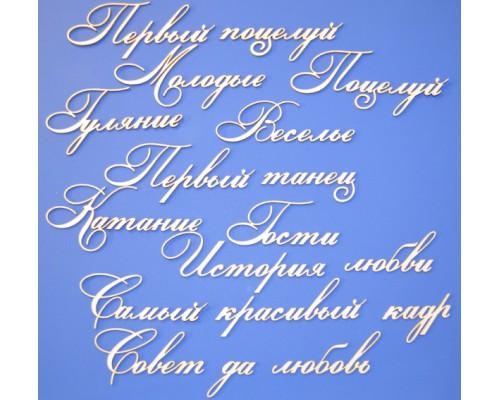 """Чипборд надписи """"Свадебное 3 (часть 2)"""" Просвет"""