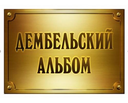 """Тканевая карточка """"Дембельский альбом"""", ScrapMania"""