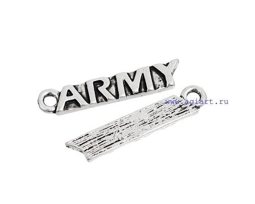 """Подвеска металлическая """"ARMY"""" серебро"""