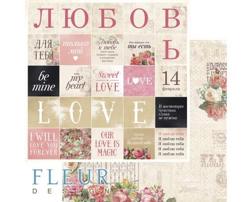 "Бумага  двусторонняя серии ""Be mine"" FLEUR-design"