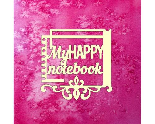 "Чипборд ""My Happy Notebook"", Muscari"