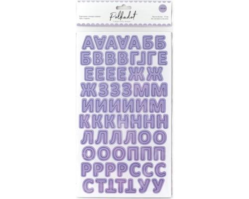 """Картонные стикеры - алфавит """"Сирень"""" Polkadot"""