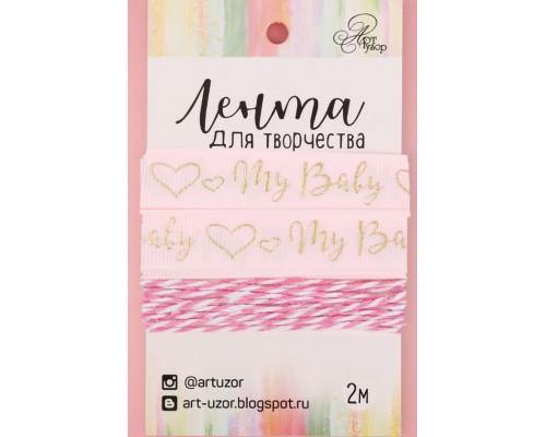"Лента декоративная репсовая ""My baby girl"", 1,5 см х 2 м"