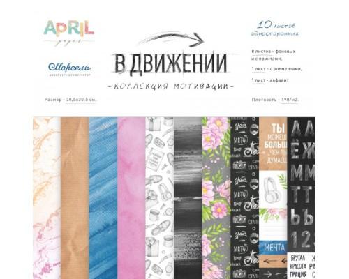 """Набор бумаги """"В движении"""" 30,5*30,5 см April"""
