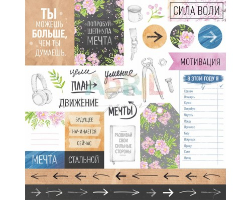 """Бумага односторонняя серии """"В движении"""", 30,5*30,5см., April"""