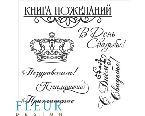 """Набор штампов """"Надписи Свадебные"""" FLEUR-design"""