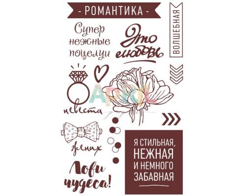 """Набор штампов """"Пиономания"""" April"""