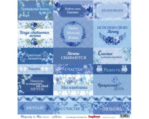 """Бумага двусторонняя коллекция """"Ноктюрн в голубых тонах"""" карточки"""