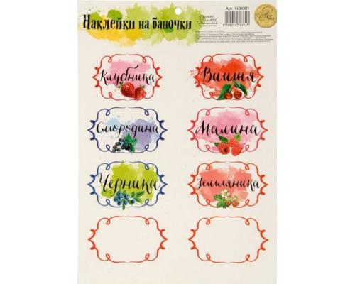 """Декоративные наклейки для ягод и варенья """"Акварельные фантазии"""", 21 х 29,5 см, АртУзор"""