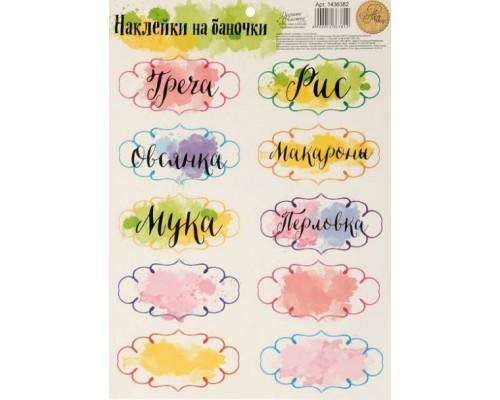 """Декоративные наклейки для круп """"Акварельные фантазии"""", 21 х 29,5 см, АртУзор"""