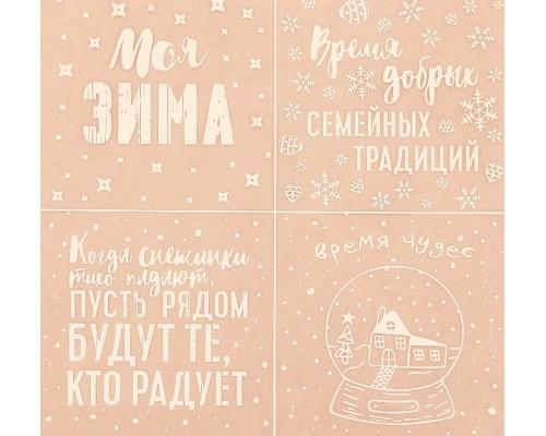 Ацетатный лист с фольгированием «Моя зима», 20 × 20 см, АртУзор