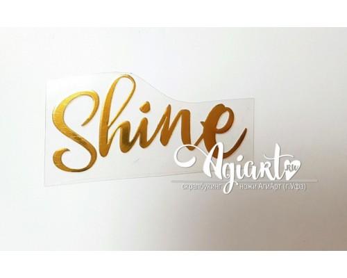 """Надпись из термотрансферной пленки """"Shine"""" золото глянец, 6х3см."""